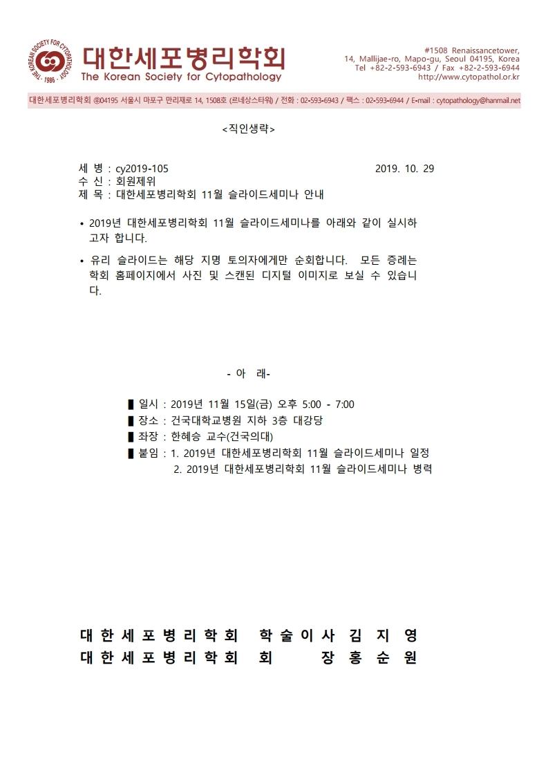cy2019-105 대한세포병리학회 11월 슬라이드 세미나 회원 안내.pdf_page_1.jpg